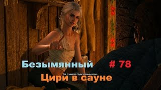 Прохождение The Witcher 3: Wild Hunt Безымянный и Цири в сауне # 78