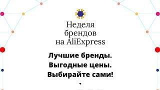 """Распродажа """"НЕДЕЛЯ БРЕНДОВ НА ALIEXPRESS""""! Что купить?"""