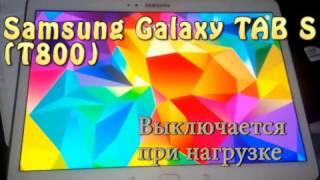 Samsung Galaxy Tab S (T800). Самопроизвольно выключается