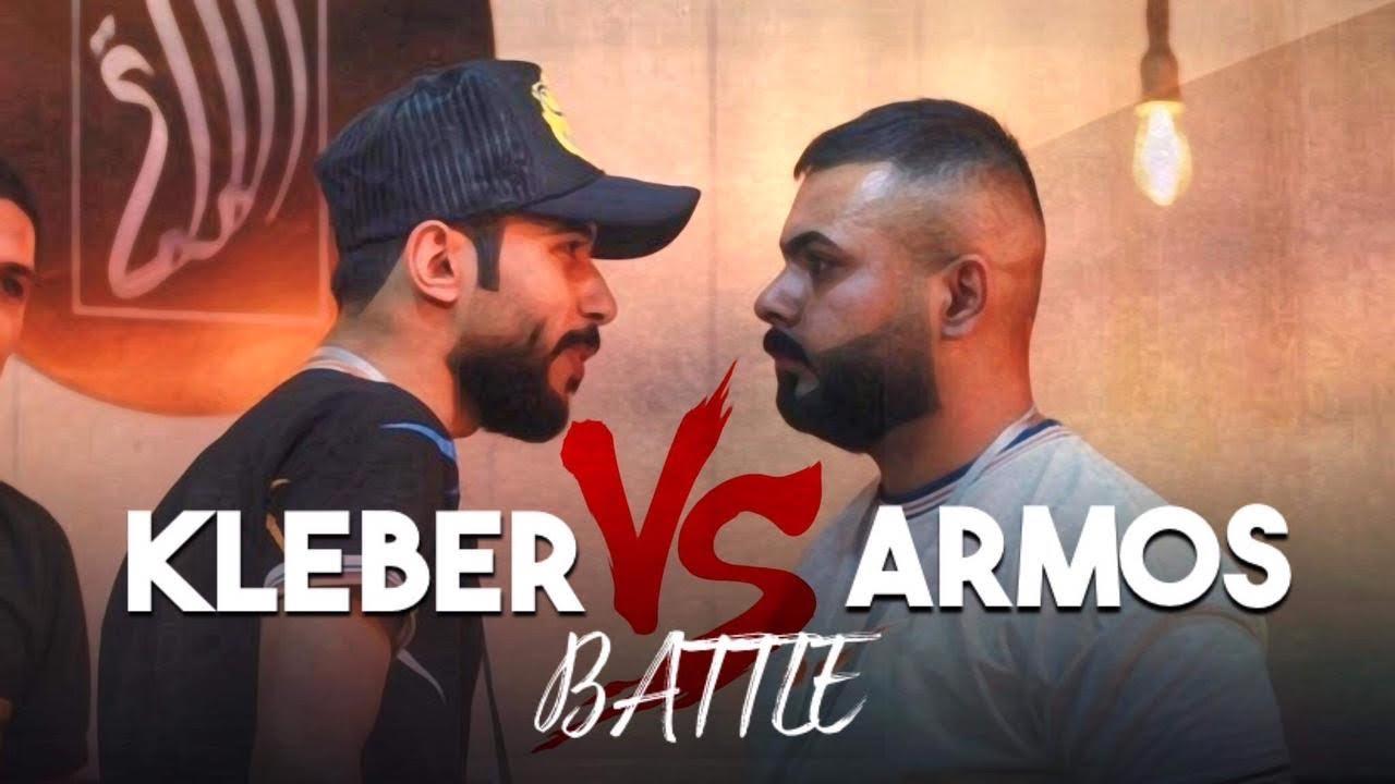 Download راب باتل عراقي بطولة باتل ليج الملحمة ارموس / كليبر RAP BATTLE  ALMALHMA    ARMOS  VS  KLEBAR
