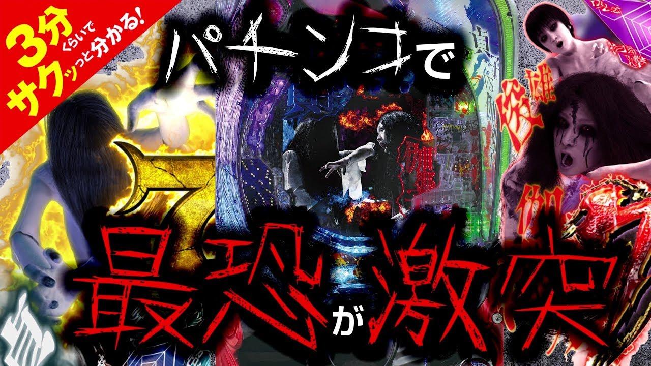 貞子 vs 椰子 頂上 伽 決戦 fuz p