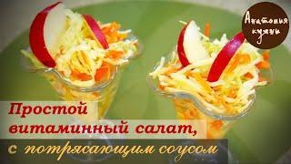 Простой витаминный салат с потрясающим соусом (Свежие капуста, морковь, яблоки, лимон, семена, мёд)