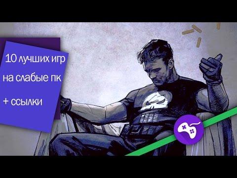 10 лучших игр  на слабые пк Ч9+ ссылки на скачивание!!!
