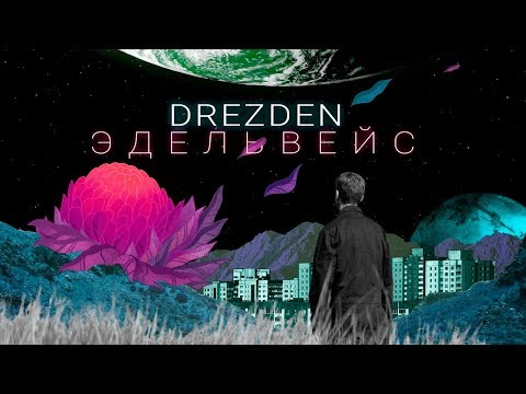 DREZDEN – ЭДЕЛЬВЕЙС (Video Official)