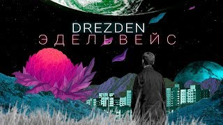 DREZDEN - ЭДЕЛЬВЕЙС (Video Official)