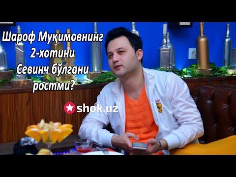 Шароф Муқимовнинг 2-хотини Севинч бўлгани ростми?