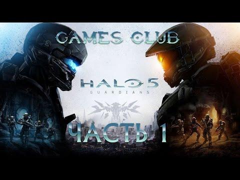 Прохождение игры Halo 5 Guardians (Xbox One) часть 1