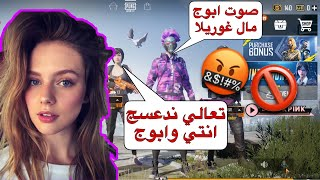 سكواد عراقي يتنمر على صوت ابوي😭💔مقلب البنت وابوها تحشيش مو طبيعي😂ببجي موبايل