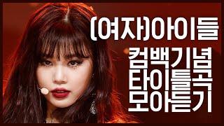 [컴백기념] 당당한 매력으로 돌아온 '(여자)아이들((G)I-DLE)'의 타이틀곡 모아듣기