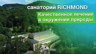 Санаторий «Richmond», курорт Карловы Вары, Чехия - sanatoriums.com