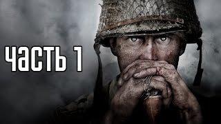 CALL OF DUTY: WWII Прохождение #1 ► ВТОРАЯ МИРОВАЯ ВОЙНА!