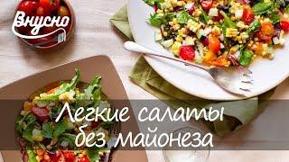 Легкие салаты без майонеза - Готовим Вкусно 360!