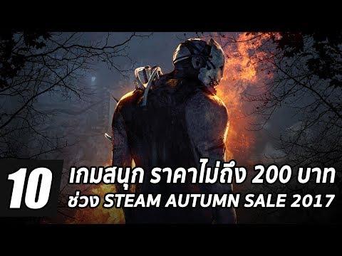 10 เกมสนุก ราคาไม่ถึง 200 บาท ช่วง Steam Autumn Sale 2017