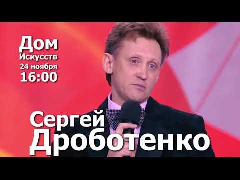 Вечер юмора С  Дроботенко 24 11