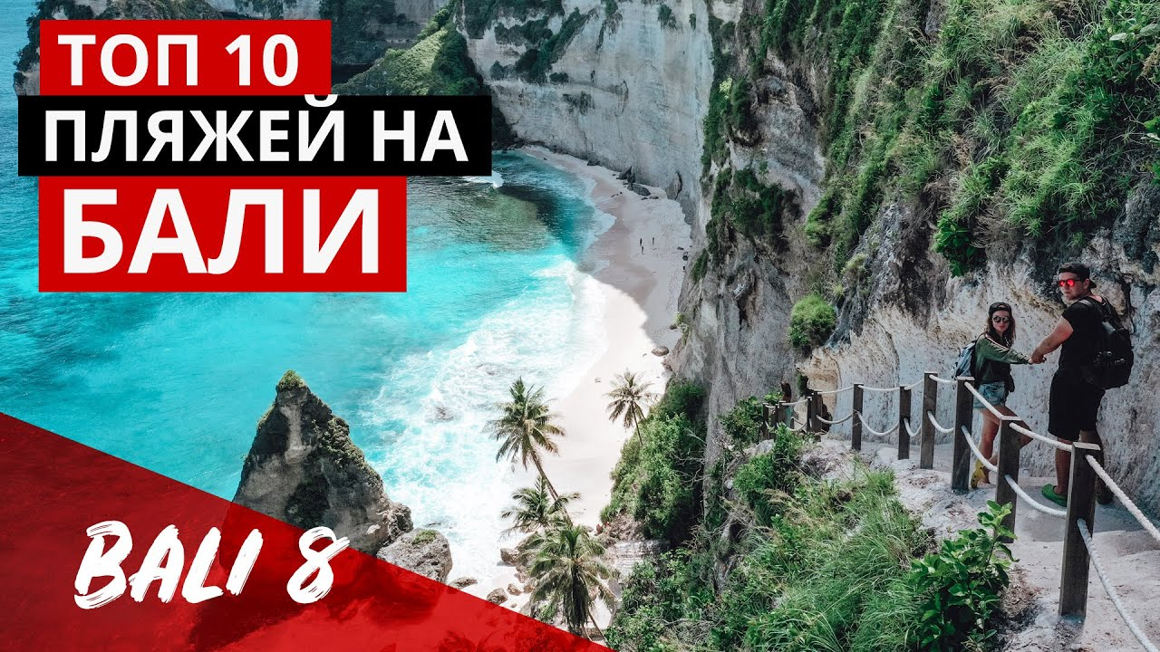 ТОП 10 пляжи на Бали. Рай здесь!