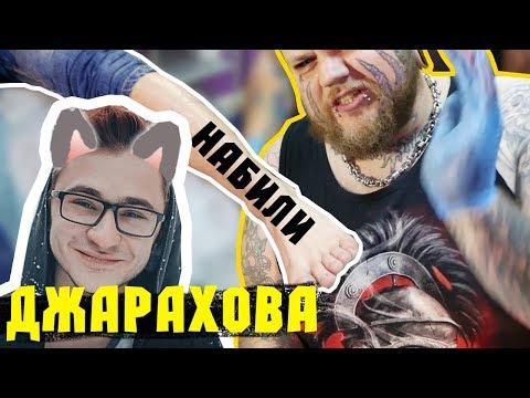Набили Татуировку Джарахова | тату до 18 | - Познавательные и прикольные видеоролики