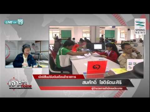 เจาะลึกทั่วไทย 17/11/57 : เปิด(ไส้ใน)ปรับเงินเดือนข้าราชการ