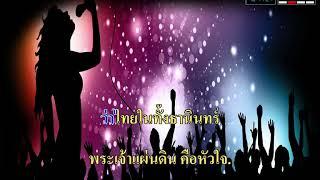 เอกลักษณ์ไทย พุ่มพวง ดวงจันทร์ คาราโอเกะดนตรีสมจริง