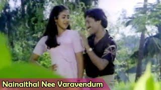 Nainaithal Nee Varavendum - Sivaji Ganesan, Lakshmi – Anandha Kanneer – Tamil Romantic Song