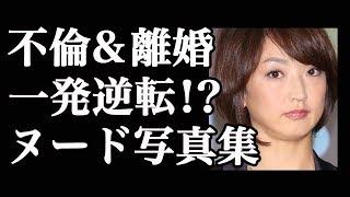 不倫&離婚『岩崎恭子』が 一発逆転!?「ヌード写真集」の意外な根拠【エ...