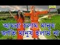 আমরা হলাম মানুষ জাতি মানুষ হলাম না | New Baul Song Video | baul new gan | Beauty Das | baul gan