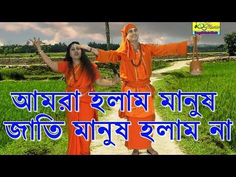 আমরা হলাম মানুষ জাতি মানুষ হলাম না | New Baul Song 2019 Video | baul new gan#Beauty Das#baul gan