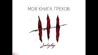 Johnyboy - Моя Книга Грехов(Полный Альбом 2014)