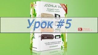 Урок #5. Видео курс по Joomla! 3.x