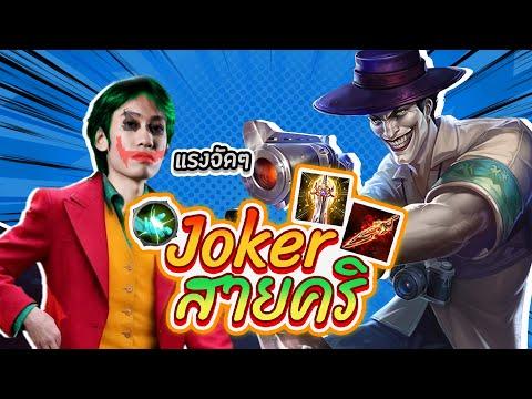 RoV : Joker ป่าสายคริเซ็ตดาบแดงยิงแรงโคตรๆ