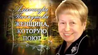 Александра Пахмутова Женщина, которую поют 2009