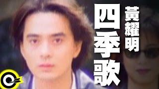 黃耀明 Anthony Wong【四季歌】Official Music Video