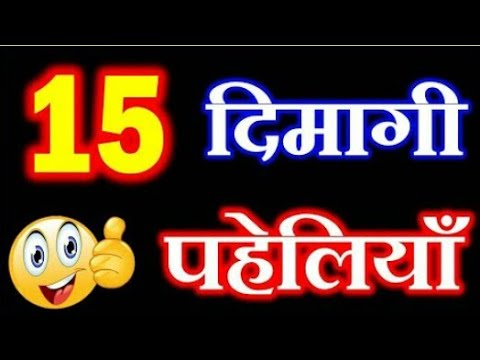 15 मजेदार पहेलियाँ | Paheliyan | interesting paheli | majedar Paheliyan | IQ test | Gk video | Quiz
