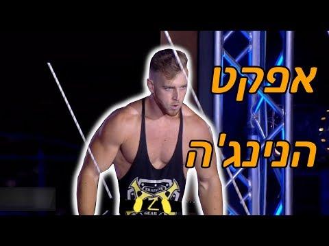 המסע המטורף שלנו לנינג'ה ישראל - 2 (חובה לראות עד הסוף!!)