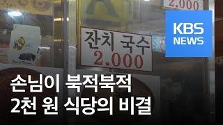 [뉴스 따라잡기] 국밥·잔치국수·자장면…'2천 원' 식당의 비결은? / KBS뉴스(News)