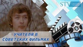 Учителя в советских фильмах