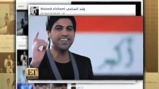 برنامج ET بالعربي يرصد تفاعل الفنان وليد الشامي على مواقع التواصل الأجتماعي