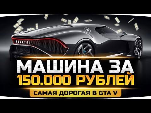 ТРАТИМ 150.000 РУБЛЕЙ