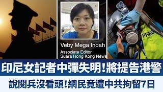 印尼女記者中彈失明!將提告港警|說閱兵沒看頭!網民竟遭中共拘留7日|早安新唐人【2019年10月3日】|新唐人亞太電視