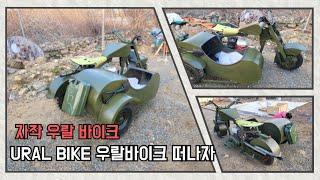 우랄바이크 URAL BIKE 출동 준비 BMW R75