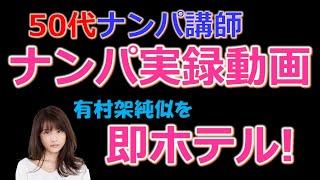 【おっさんナンパ成功実録動画3】50代おっさんナンパ講師が渋谷で有村架純似の20代OLをいきなりホテル打診!  Pick Up