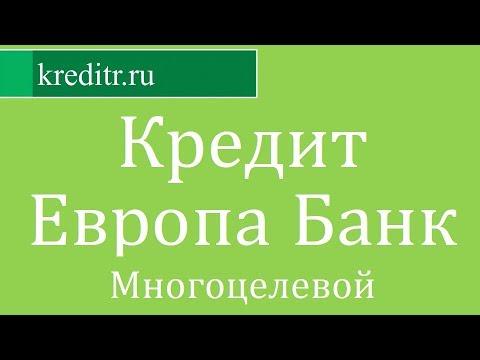 Кредит Европа Банк обзор кредита «Многоцелевой» условия, процентная ставка, срок