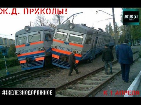 #Железнодорожное - Первоапрельская.