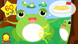 Repeat youtube video เพลงกบอ๊บอ๊บ กบร้องท้องปวด ♫ เพลงเด็กอนุบาล 60 นาที Frog Song | เพลงเด็๋ก indysong kids