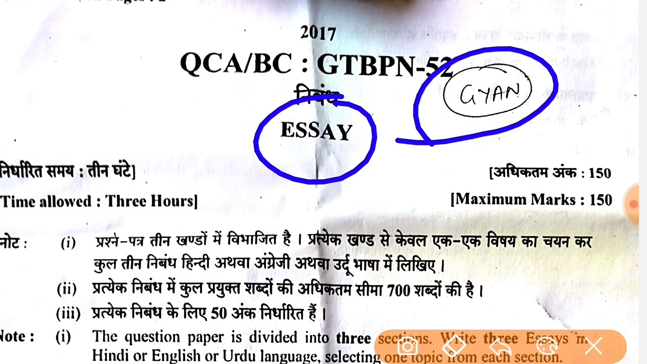 Uppsc   Essay Paper Uppcs Mains  Up Pcs Psc Uppsc Free Group  Pdf Uppsc   Essay Paper Uppcs Mains  Up Pcs Psc Uppsc Free Group  Pdf