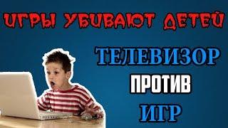 Игры убивают детей (ТВ против игр, вред видеоигр) ► Все игроманы убийцы??
