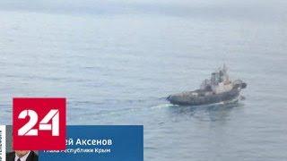 Сергей Аксенов: цель провокации у Керченского моста - выставить Россию агрессором - Россия 24