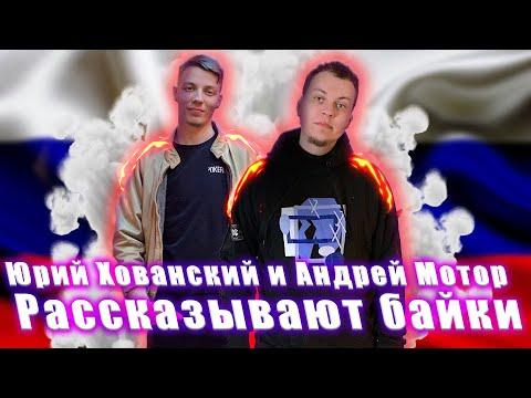 Жизненные истории и о великих русских людях. Юрий Хованский и Андрей Мотор.[Нарезки Хованского]