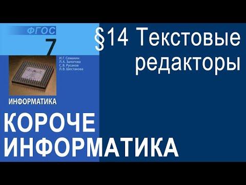 Информатика 7 класс. §14 Текстовые редакторы