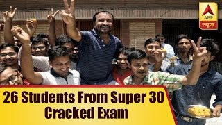 IIT JEE Results: 26 Students From Anand Kumar's Super 30 Academy Cracked Exam | ABP News