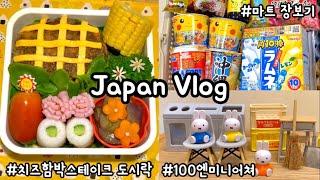 일본 도쿄 브이로그|치즈 함박 스테이크 도시락|버터 치…